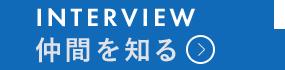 interview 先輩社員インタビュー